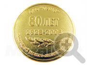 Юбилейная монета ОАО ЛЭМЗ 80 лет Люберецкому электромеханическому заводу