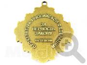 """Награда II степени Прокуратуры Российской федерации """"За верность закону"""""""