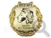Медаль БГЛ №1 имени А.С.Пушкина