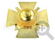 """Знак отличия """"За заслуги перед Москвой"""". Винтовое крепление"""