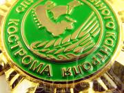 Медаль Служба семенного контроля (Коcтрома)