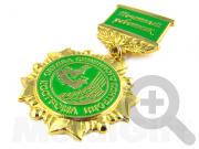 "Медаль ""Служба семенного контроля"" (Коcтрома)"