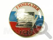 Значок Гимназия №1549
