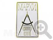 Нагрудный знак МАРХИ Московский архитектурный институт