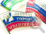 Серия депутатских значков