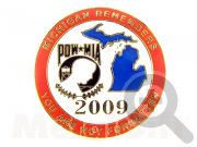 Значок Michigan remembers