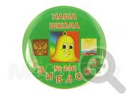 Значок Школа №246 Свиблово