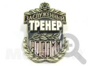 Значок Заслуженный тренер России